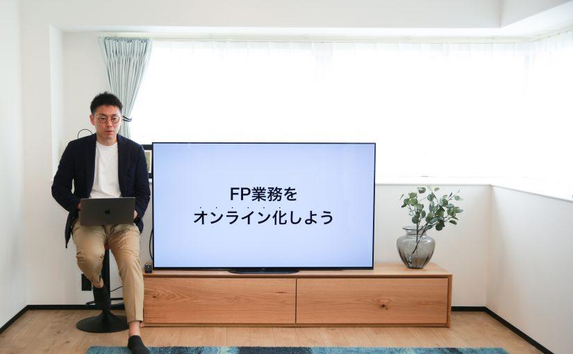 【オンラインFP仕事の本質】